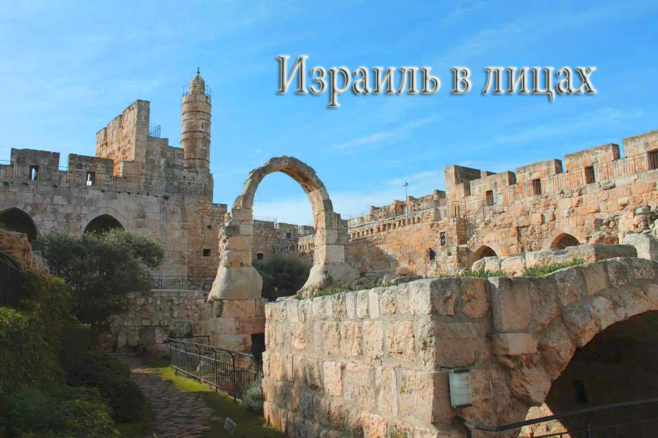 (c) Israelperson.co.il