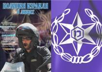 Журнал Полиция Израиля в лицах